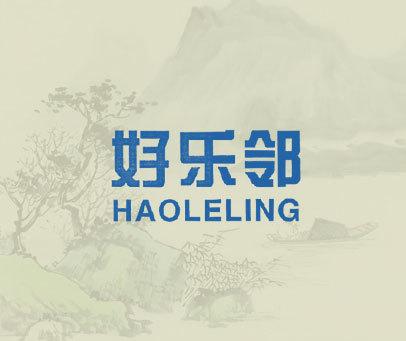 好乐邻 HAOLELING