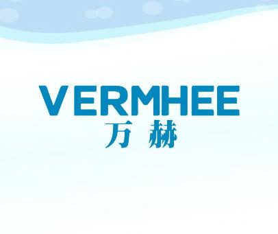 万赫 VERMHEE