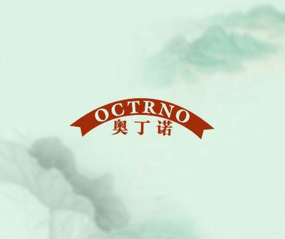 奥丁诺  OCTRNO