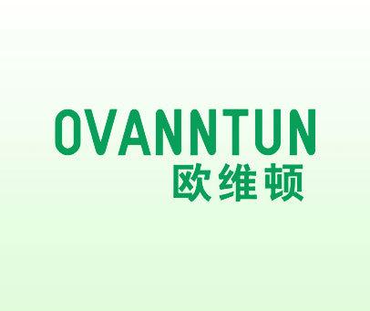 欧维顿 OVANNTUN