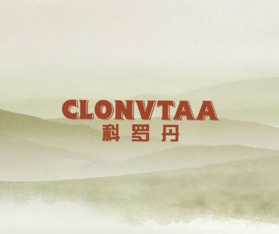 科罗丹 CLONVTAA
