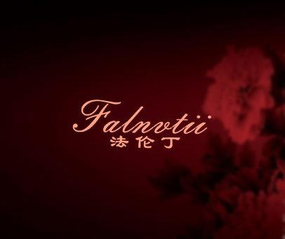 法伦丁   FALNVTII