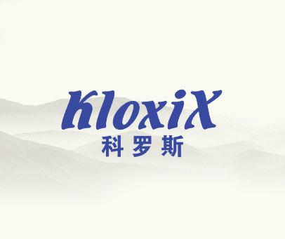 科罗斯  KLOXIX