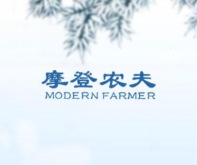 摩登农夫 MODERN FARMER