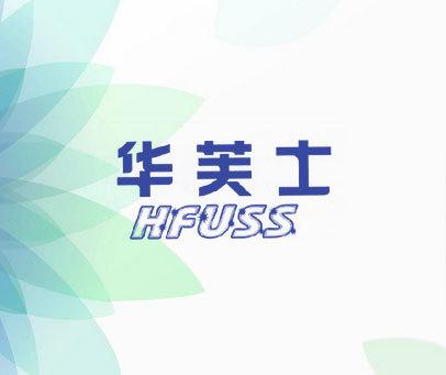 华芙士 HFUSS