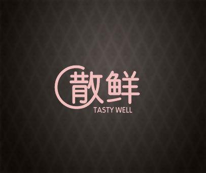散鲜 TASTY WELL