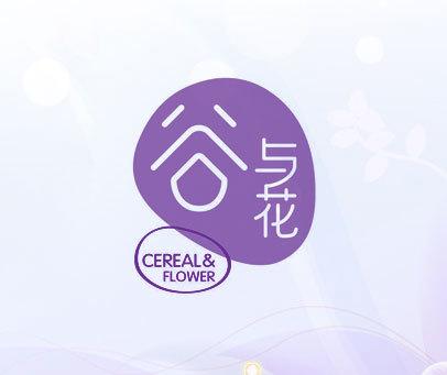 谷与花 CEREAL & FLOWER