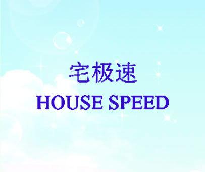 宅极速 HOUSE SPEED