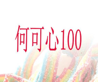 何可心 100