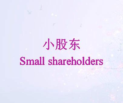 小股东 SMALL SHAREHOLDERS