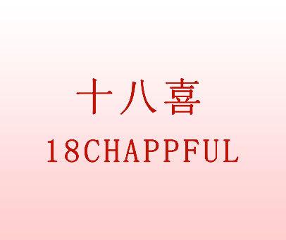 十八喜 CHAPPFUL 18