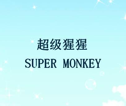 超级猩猩 SUPER MONKEY