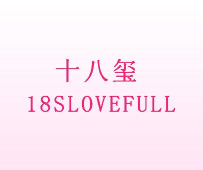 十八玺 LOVEFULL 18