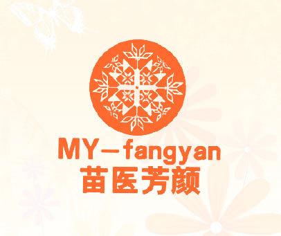 苗医芳颜 MY-FANGYAN+