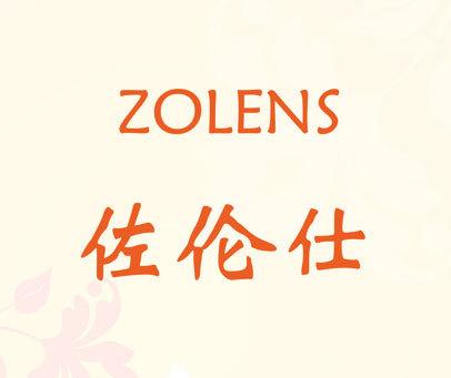 佐伦仕  ZOLENS