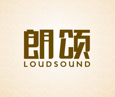 朗颂 LOUD SOUND