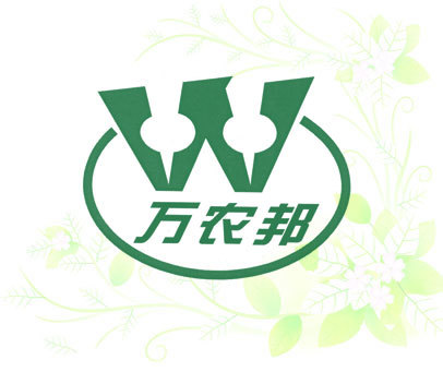 万农邦 W