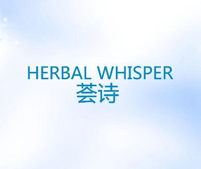 荟诗 HERBAL WHISPER