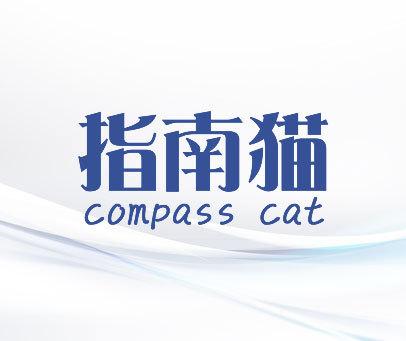 指南猫 COMPASS CAT