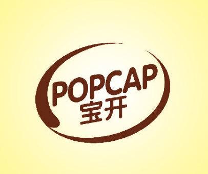 宝开 POPCAP