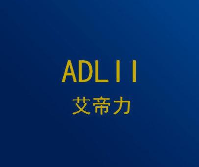艾帝力  ADLII