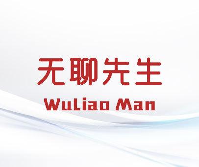 无聊先生 WULIAO MAN