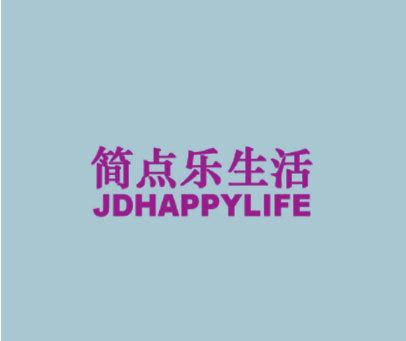 简点乐生活 JDHAPPYLIFE