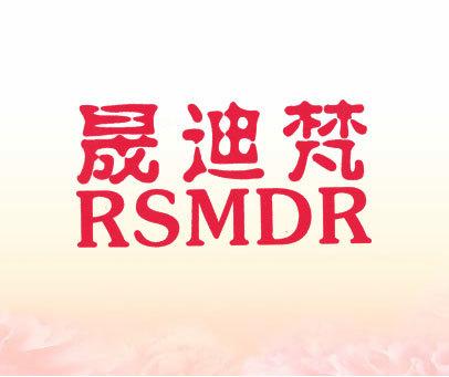 晟迪梵 RSMDR