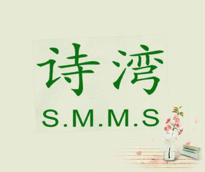 诗湾 S.M.M.S