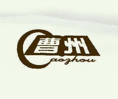 曹州;CAO ZHOU