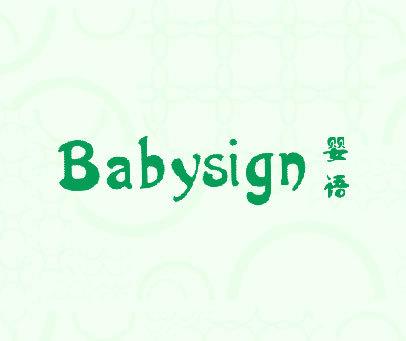 婴语 BABYSIGN