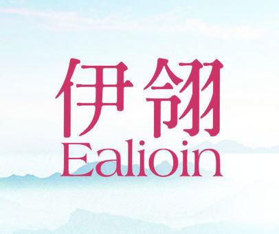 伊翎 EALIOIN