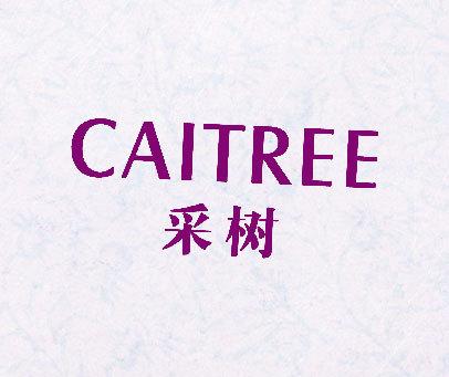 采树 CAITREE