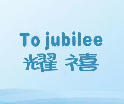 耀禧 TO JUBILEE