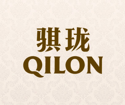骐珑 QILON