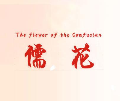 儒花 THE FLOWER OF THE CONFUCIAN