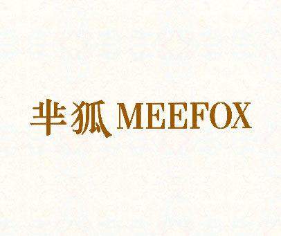 芈狐 MEEFOX