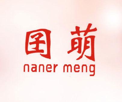 囝萌  NANER MENG