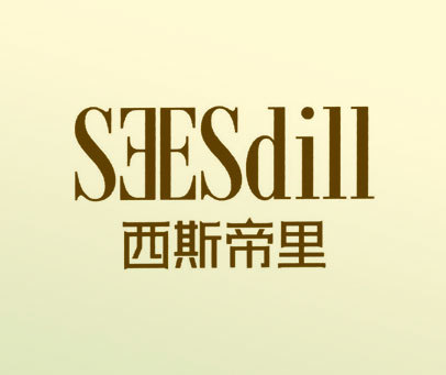 西斯帝里 SEESDILL