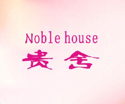 贵舍 NOBLE HOUSE