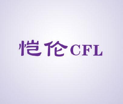恺伦 CFL