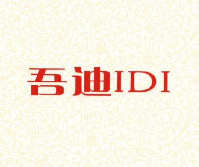 吾迪 IDI