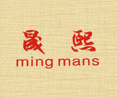 晟熙 MING MANS