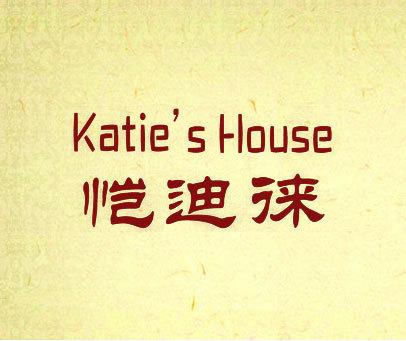 恺迪徕 KATIE'S HOUSE