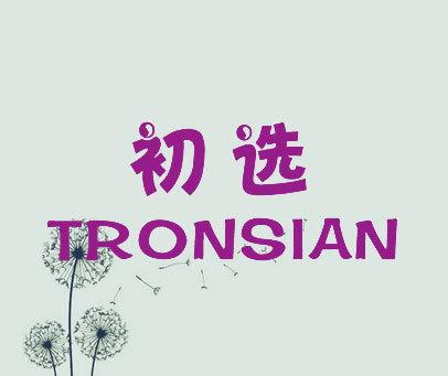 初选 TRONSIAN