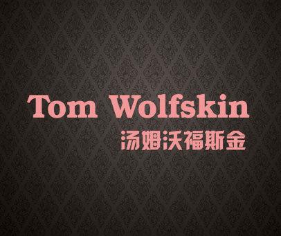 汤姆沃福斯金 TOM WOLFSKIN