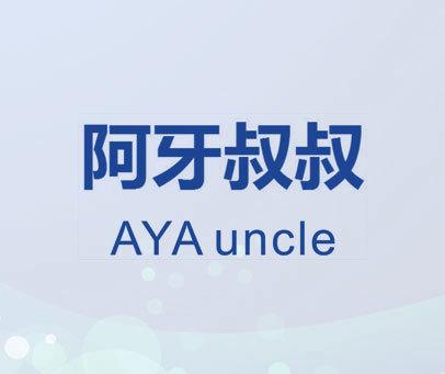 阿牙叔叔  AYA UNCLE
