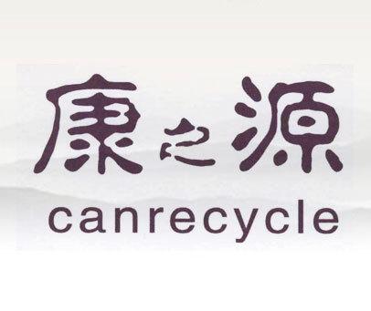 康之源 CANRECYCLE