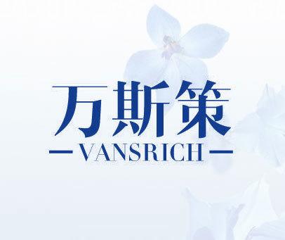 万斯策 VANSRICH