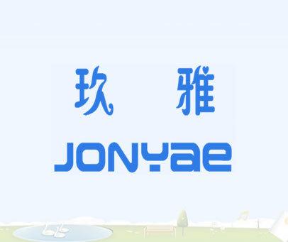 玖雅 JONYAE
